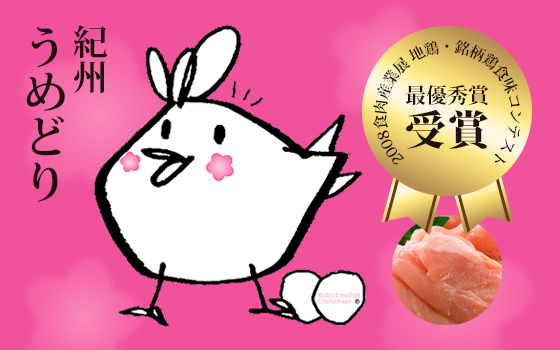 2008年食肉産業展地鶏・銘柄鶏食味コンテスト 最優秀賞受賞 紀州うめどりのイラスト