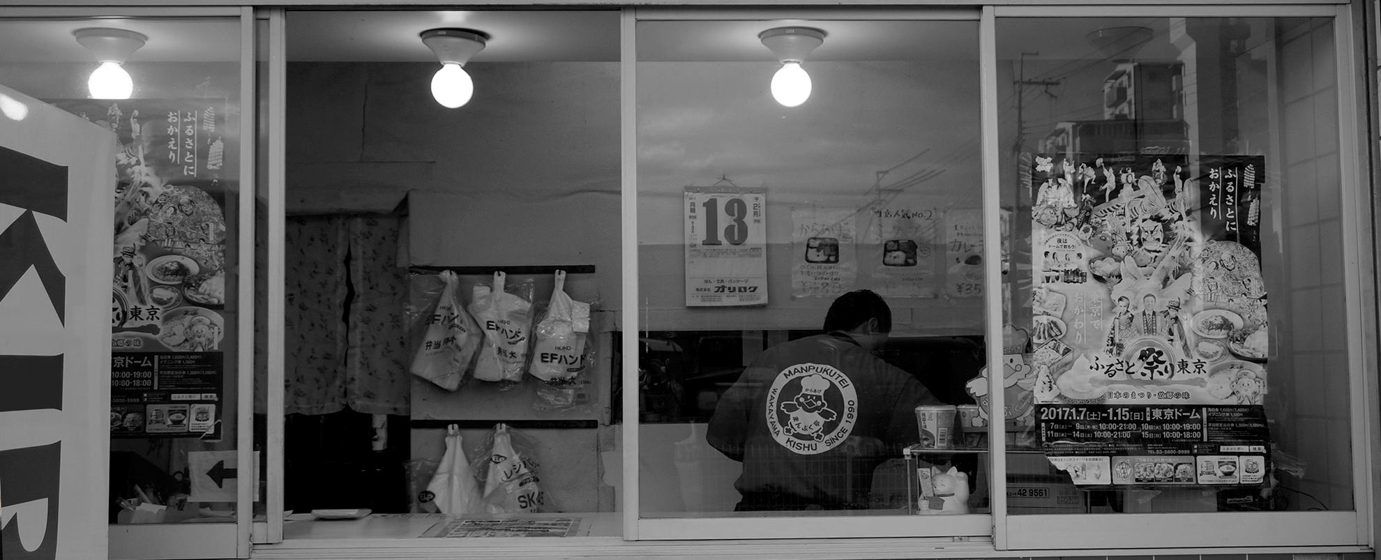 和歌山県ほっかほっか弁当 まんぷく亭 岩出店の店舗の受付窓口