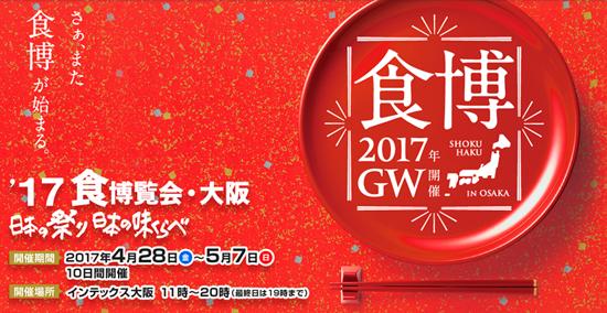 インデックス大阪で開催の「2017食博覧会 大阪」に出店