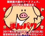 東京都 昭和記念公園で開催の「まんパク 2017」に出店
