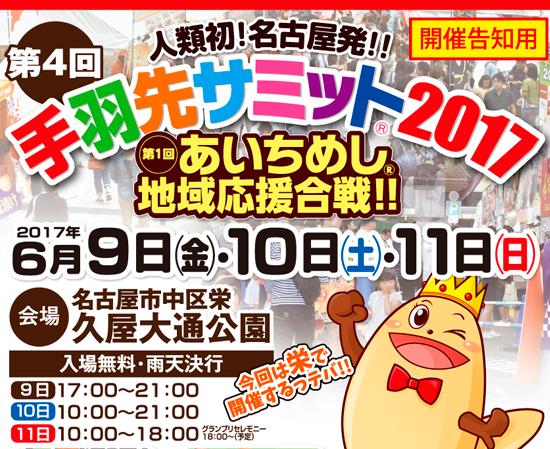 名古屋で開催の「手羽先サミット 2017」に出店
